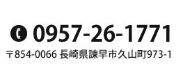 0957-26-1771